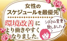 ただいま梅田店のLINE応募・その他(仕事のイメージなど)