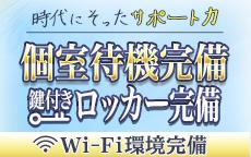 ただいま京橋店のLINE応募・その他(仕事のイメージなど)