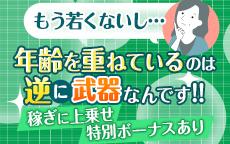 ただいま京都店のLINE応募・その他(仕事のイメージなど)