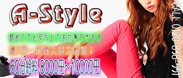 A-style京都店