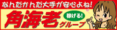 角海老グループ