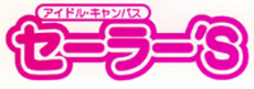 セーラー'Sのお店のロゴ・ホームページのイメージなど