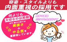 ちょい!ぽちゃ萌っ娘倶楽部Hip's浦和店のLINE応募・その他(仕事のイメージなど)