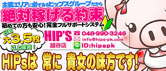 ちょい!ぽちゃロリ倶楽部 Hip's越谷店