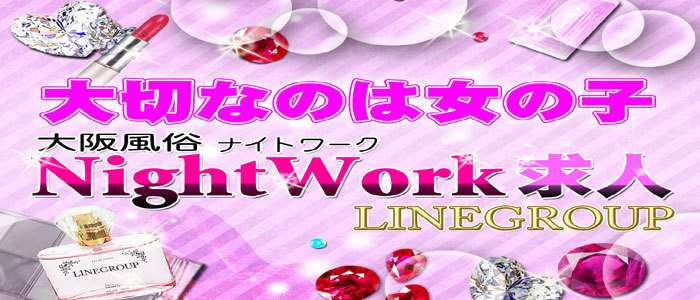大阪風俗ナイトワーク求人(LINE GROUP)