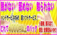 大阪風俗ナイトワーク求人(LINE GROUP)のLINE応募・その他(仕事のイメージなど)