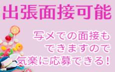 渋谷クリスタルのLINE応募・その他(仕事のイメージなど)