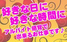 アットイーズカフェ 仙台駅前店のLINE応募・その他(仕事のイメージなど)