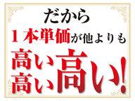 名古屋M性感 ルーフ倶楽部のLINE応募・その他(仕事のイメージなど)