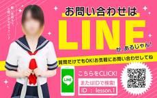 Lesson.1水戸校のLINE応募・その他(仕事のイメージなど)