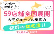 土浦風俗サクラ土浦店のお店のロゴ・ホームページのイメージなど