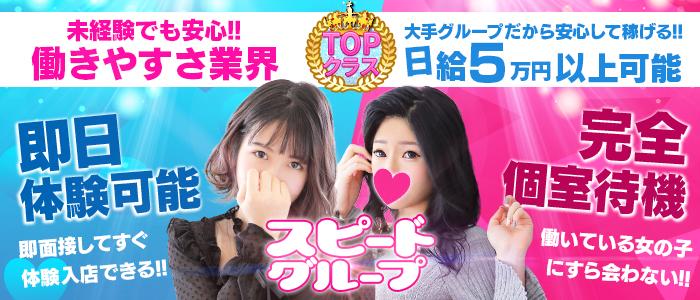 スピード梅田1号店