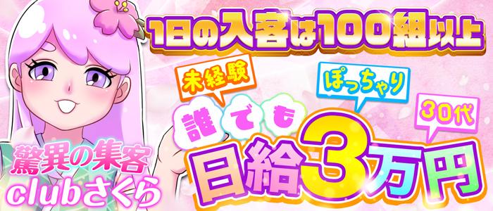 clubさくら梅田店