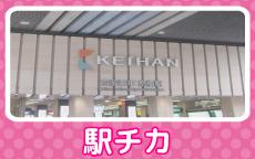 ぷるるん小町 京橋店の店内・待機室・店外写真など