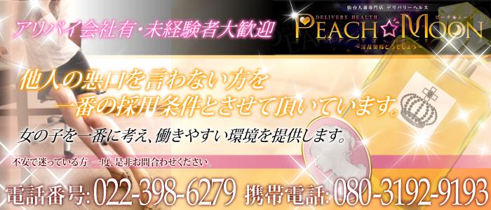 PEACH-MOON ピーチムーン
