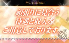 PEACH-MOON ピーチムーンのLINE応募・その他(仕事のイメージなど)