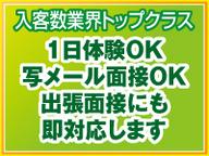 金沢快楽性感回春エステ出張所のLINE応募・その他(仕事のイメージなど)
