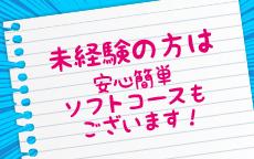 エコ京橋のLINE応募・その他(仕事のイメージなど)