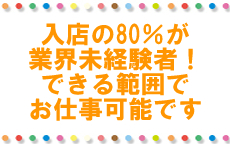 スピードエコ難波のLINE応募・その他(仕事のイメージなど)