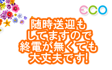 スピードエコ天王寺のLINE応募・その他(仕事のイメージなど)
