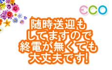 スピードエコ天王寺のお店のロゴ・ホームページのイメージなど