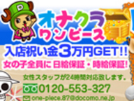 ワンピース難波店のお店のロゴ・ホームページのイメージなど