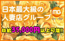 新宿人妻城のLINE応募・その他(仕事のイメージなど)