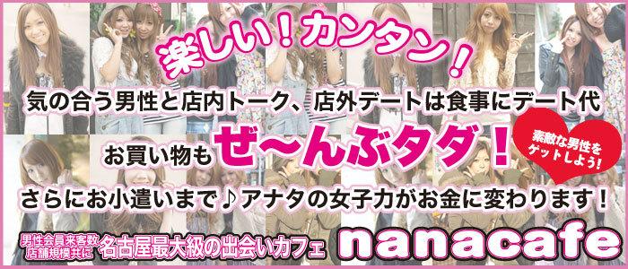 ナナカフェ名古屋駅前店
