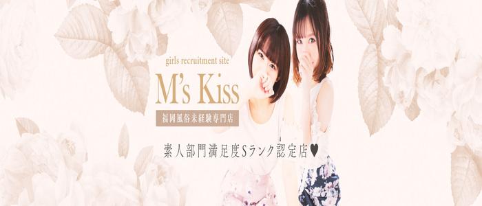 M's Kiss ~エムズキッス~