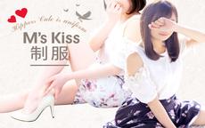 M's Kiss ~エムズキッス~の働いている女のコ・コスチューム写真など