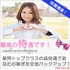 人妻楼浜松店のお店のロゴ・ホームページのイメージなど