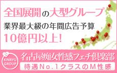 名古屋痴女性感フェチ倶楽部のLINE応募・その他(仕事のイメージなど)