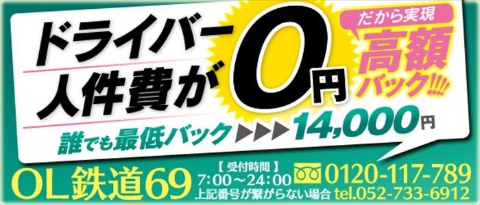 OL鉄道69