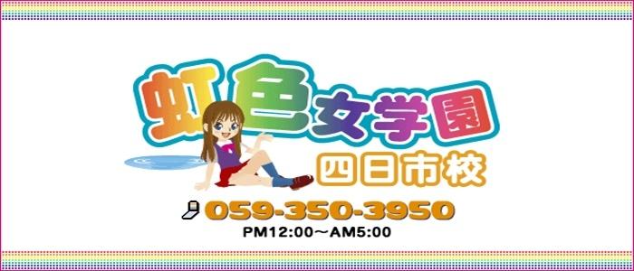 虹色女学園