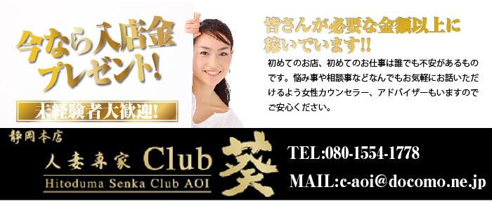 club葵