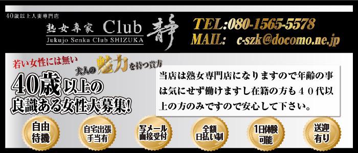 club 静