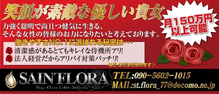 Saint Flora