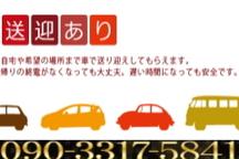 姫たい夢 滋賀のLINE応募・その他(仕事のイメージなど)