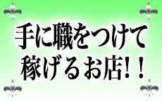 仙台出張マッサージ委員会のLINE応募・その他(仕事のイメージなど)