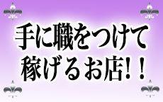 うぅ気持ちイイ!福岡博多出張マッサージ★カトレアの会のLINE応募・その他(仕事のイメージなど)