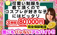 オナクラ レモンのLINE応募・その他(仕事のイメージなど)
