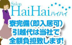 サロン ハイハイのお店のロゴ・ホームページのイメージなど