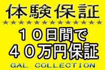GALCOLLECTION太田店のお店のロゴ・ホームページのイメージなど