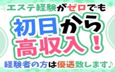 東京アロマスタイルのLINE応募・その他(仕事のイメージなど)