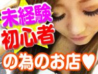 LOVERS☆GROUPの働いている女のコ・コスチューム写真など
