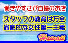 蒲田ハワイの店内・待機室・店外写真など