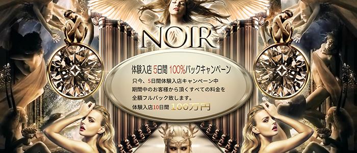 登龍門Noir(ノワール)沼津店