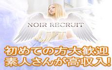 登龍門Noir(ノワール)沼津店のお店のロゴ・ホームページのイメージなど