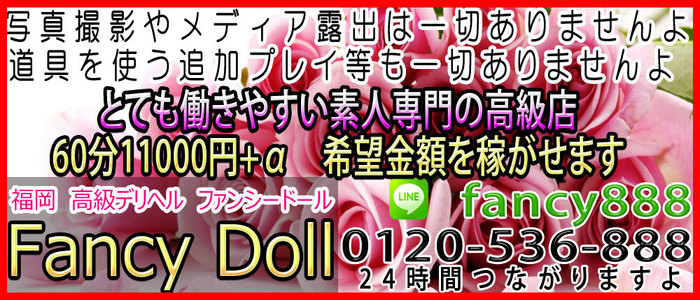 福岡高級デリヘル ファンシードール