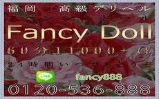 福岡高級デリヘル ファンシードールのお店のロゴ・ホームページのイメージなど